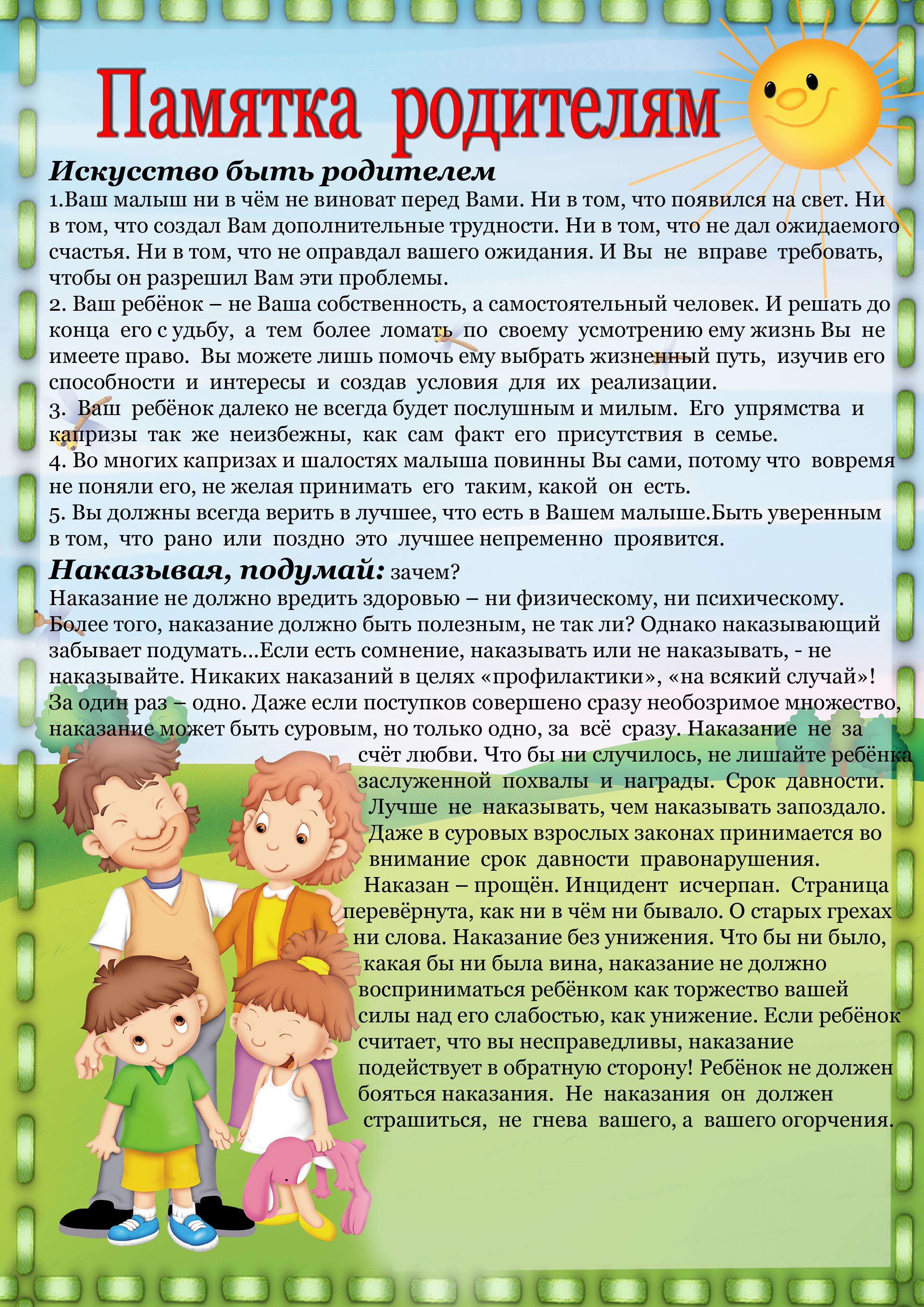 Советы родителям на лето в доу картинки